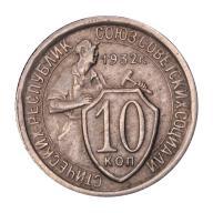 10 kopiejek 1932 ZSRR st.III+