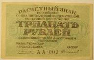 30 RUBLI 1920 ROSJA SOWIECKA ZWIĄZEK RADZIECKI
