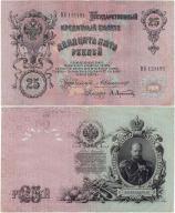 Rosja, 25 Rubli 1909, Konszin, P. 12a