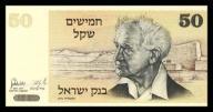 Izrael 50 sheqalim 1978r. P-46 UNC