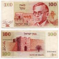 IZRAEL 1979 100 SHEQALIM