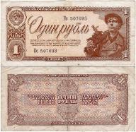 Rosja, 1 Rubel 1938, P. 213