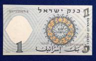 Izrael 1 Lira 1958 r. 190/10
