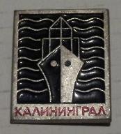 Kaliningrad-Królewiec - okręt - stara wpinka.