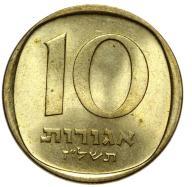 Izrael - moneta - 10 Agorath 1977 - MENNICZA