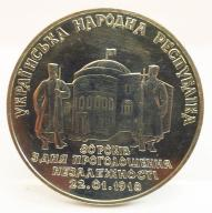 UKRAINA 2 HRYWNY OGŁOSZENIE NIEPODLEGŁOŚCI 1998