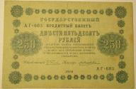 250 RUBLI 1918 ROSJA CARSKA