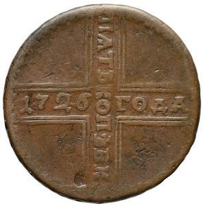 1002. Rosja, Katarzyna I, 5 kop 1726, st.4+