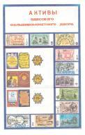 Etui do rosyjskich banknotów humorystycznych.