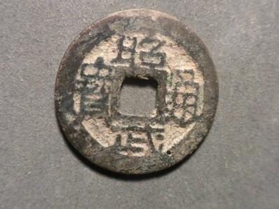 Zhao Wu Tong Bao 1674-6r dyn Ming 1 cash