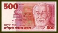 Izrael 500 sheqalim 1982r. P-48 UNC