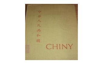 Chiny zarys geograficzny -  Czu Szao-Tang