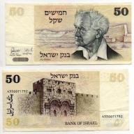 IZRAEL 1978 50 SHEQALIM