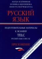 Russkij jazyk Podgotobitielnyje materialy z 3 plyt